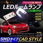 プリウス50系 Sグレード専用 調光式 LEDルームランプ 136連SMD 16段階調光 高輝度LED リモコン付