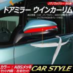 ノア ヴォクシー 80系 ドアミラー ウインカーリム ドアミラー カバー ガーニッシュ ドアミラー ライン ガーニッシュ ABSメッキ 左右セット 外装 パーツ
