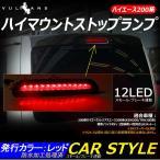 ハイエース200系 標準/ワイドボディ 3型後期/4型対応 LEDハイマウントストップランプ 12LED スモール/ブレーキ連動 ポジション スモークレンズ 純正交換