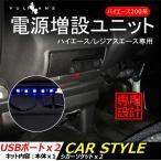 ハイエース200系 シガーソケット 増設用キット 増設電源ユニット USBポート×2 シガーソケット×2 LED ブルー 電源増設 内装 電装 パーツ
