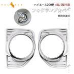 ハイエース/レジアスエース 200系 4型 標準/ワイド ABSメッキ フォグカバー フォグランプカバー 左右セット 外装 パーツ ドレスアップ