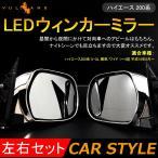 HIACE ハイエース200系 LEDウィンカーミラー LEDウインカー 格納ミラー メッキドアミラー ドアミラーウインカー フットライト付 LEDウィンカー付ドアミラー