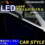 アルファード30系/ヴェルファイア30系 専用設計 三角窓用 LEDアクリルパネル ブルー 光る三角窓LED ピラー 12v専用 左右セット
