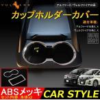 アルファード30系 S、X ヴェルファイア30系 Z、X カップホルダーカバー コンソール廻り ABSメッキ 内装 パーツ ドレスアップ