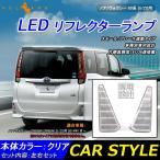 トヨタ ノア80系 ヴォクシー80系 Si/ZS用 LEDリフレクターランプ テールランプ スモール ブレーキ バック連動 片側36連 クリアレンズ