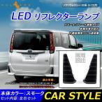 トヨタ ノア80系 ヴォクシー80系 Si/ZS用 LEDリフレクターランプ テールランプ スモール ブレーキ バック連動 片側36連 スモークレンズ