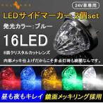 LEDサイドマーカー 2個set 16灯 汎用 8面クリスタルカット メッキリング トラック 用品 24V用 ブルー