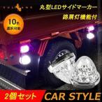 LEDサイドマーカー 2個set 16灯 汎用 8面クリスタルカット メッキリング トラック 用品 24V用 グリーン