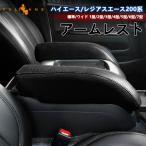 ハイエース/レジアスエース 200系 1型/2型/3型/4型 S-GL/GL アームレスト 2P 肘掛け 手置く レザー 内装 パーツ カスタム アクセサリー エアロ