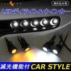 バンパー 埋め込み 1W×10連 ツインカラー LEDデイライト 防水 アルミ ウインカー連動 減光機能付 ポジション ウインカー スポットライト オレンジ ホワイト