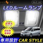 SERENA 日産 セレナ C25 LEDルームランプ ホワイト LED ROOM LAMP 車内灯 室内灯 10点set 内装 パーツ アクセサリー ジャストフィット