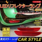 トヨタ SIENTA シエンタ170系 LEDリフレクターランプ テールライト 車検対応 反射板付 スモール/ブレーキ連動 ブレーキランプ LEDリフレクター 左右セット