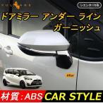 トヨタ SIENTA シエンタ170系 ABSメッキ ドアミラー アンダー ライン ガーニッシュ ドアミラー周り 外装 パーツ カスタム アクセサリー ドレスアップ 4P