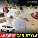 トヨタ SIENTA シエンタ170系 ABSメッキ リアガーニッシュ ラゲッジドア リア エンブレム下 ガーニッシュ 外装 パーツ アクセサリー