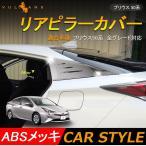 プリウス50系 プリウス PHV ZVW52 ABSメッキ リアピラーカバー リア三角ピラーパネル ピラーガーニッシュ 左右 外装 パーツ カスタム エアロ アクセサリー