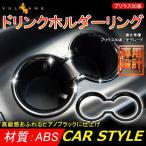 PRIUS プリウス50系 新型プリウス ABS ドリンクホルダーリング カップホルダーリング ピアノブラック アクセサリー パーツ 内装
