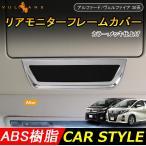 アルファード ヴェルファイア 30系 リア モニターフレームカバー リング ABS樹脂 メッキ仕上げ インテリアパネル 内装 パーツ
