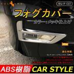 日産 SERENA セレナ C27 ハイウェイスター系専用 ABSメッキ フォグカバー フォグランプカバー フォグガーニッシュ 外装 パーツ カスタム 左右セット