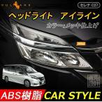 新型SERENA C27 セレナ C27 ヘッドライト アイライン ABS樹脂 メッキ仕上げ 外装 パーツ カスタム