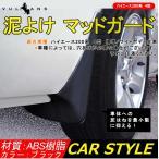 HIACE ハイエース200系 4型 標準/ワイドボディー全車 ABS樹脂 マッドガード 泥よけ カスタム パーツ 外装 ブラック 4P