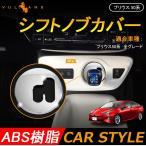 PRIUS プリウス50 50系 シフトノブカバー シフト周り ガーニッシュ ABSメッキ 内装 カスタム アクセサリー パーツ