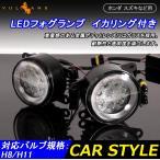 ホンダ スズキなど用 LEDフォグランプ ブルーイカリング付き 片側24W 2個 ワゴンR ジムニー N-BOX オデッセイ CR-V フィット N-ONE