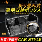 折り畳み式 車用収納ボックス クーラーボックス付 保温/保冷機能付き 生鮮食品や冷たい飲み物 保冷ボックス アウトドア ブラック