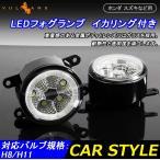 ホンダ用 LEDフォグランプ イカリング付 2個 18W ホワイト LED フォグ 純正交換 汎用 ランプ ハロゲン HID 電装 オデッセイアブソルート CR-Z CR-V フィットRS