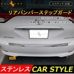 リアバンパーステップガード ESTIMA トヨタ エスティマ 50系 スカッフプレート ステンレス 内装 パーツ