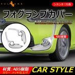 SIENTA 新型シエンタ 170系 フォグランプカバー フォグカバー フロントサイドガーニッシュ ABSメッキ エアロ 外装品 カスタム パーツ メッキ仕上げ 左右set