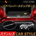 トヨタ C-HR CHR 専用 リアバンパーステップガード スカッフプレート ロゴ入り ステンレス製鏡面仕上げ ドレスアップ メッキ パーツ プレート