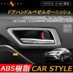 トヨタ TOYOTA C-HR CHR 内側 インナー ドアノブ ドアノブカバー ドアハンドル フロント 4P シルバーメッキ G S G-T S-T 内装 ドレスアップ カスタム パーツ