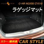 トヨタ C-HR CHR 専用 フロアマット ラゲッジマット カーマット カー用品 車 ドレスアップ 内装 パーツ