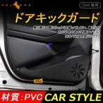 トヨタ C-HR CHR フロントドア リアドア ドアキックガード ドアトリムガード 4P PVCレザー 内装 保護 プロテクター キズ防止 アンダーカバー