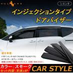 トヨタ 新型 シエンタ 170系 SIENTA 換気 車用 サイドバイザー ドアバイザー インジェクションタイプ NSP170G,NHP170G,NCP175G 4P 金具付 外装 パーツ カスタム