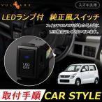 ショッピング純正 純正風スイッチ スズキ車用 LED ON/OFF スイッチ LEDスイッチ LEDランプ付き イルミネーション 純正交換タイプ ブルー 1個 ワゴンR アルトなどに