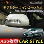 ヴェルファイア20系 アルファード20系 ノア ヴォクシー 70系 トヨタ エスティマ 20 50系 後期 ドアミラーウインカートリム ミラーウィンカーリム ABSメッキ