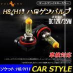 ハロゲン バルブ ランプ H8/H11 12V 35W 2P ゴールデンイエローカラー アイドリングストップ車対応 アンバー ヘッドライト フォグランプ 汎用 車 バイク