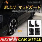 HIACE ハイエース200系 3型 泥よけ マッドガード ABS樹脂 標準 ワイド 社外品 カスタム パーツ 外装 エアロ