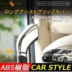 アルファード30系 ヴェルファイア30系 ロングアシストグリップカバー ABS樹脂 メッキ ウエルカムランプカバー 4P ホワイト カスタム 内装 パーツ