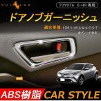 トヨタ TOYOTA C-HR CHR 内側 インナー ドアノブ ドアノブカバー ドアハンドル フロント 2P メッキ仕上げ G S G-T S-T 内装 ドレスアップ カスタム パーツ