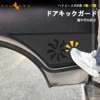トヨタ ハイエース200系 1/2/3/4型 ドアキックマット 2P ドアトリムカバーマット ドアパネル ドアプロテクター 保護 内装 パーツ エアロ アクセサリー カスタム