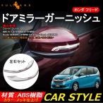 HONDA FREED ホンダ 新型 フリード GB5/6/7/8型 サイドミラー ライン メッキ ガーニッシュ ドアミラー ミラー 外装 パーツ カスタム エアロ