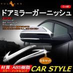 C-HR CHR ドアミラー ライン ガーニッシュ カバー メッキ 2P 外装 サイドミラー カスタム パーツ トヨタ ドアミラーウインカーリム