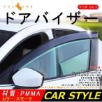 マツダ CX-5 CX5 KF系 KFEP KF5P KF2P 換気 車用 ドアバイザー サイドバイザー 4P 自動車 バイザー カー用品 アクセサリー 外装 パーツ カスタム エアロ