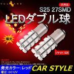 S25 BAY15D LEDダブル球 5050SMD 3chip 27連SMD LEDバルブ レッド ブレーキランプ スモールランプ 2個 カスタム パーツ カー用品