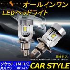 LEDヘッドライト H4 H/L 簡単取付 LEDヘッドランプ 2個set NBOX ワゴンR LEDバルブ 純正交換 簡単取付け パーツ カスタム