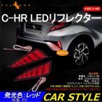 C-HR CHR G/S/G-T/S-T トヨタ LEDリフレクター ランプ 左右set リアガーニッシュ リフレクターガーニッシュ アクセサリー カスタム パーツ 用品 エアロ chr c-hr