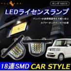 ホンダ NBOX N-BOX ステップワゴンRG/RF/RK系 ライセンスライト 1P ホワイト LEDライセンスランプ ナンバー灯 外装 パーツ カスタム エアロ