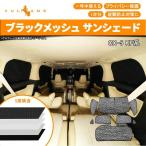 マツダ CX-5 KF系 サンシェード 8P ブラックメッシュ 5層構造 1台分 車中泊 アウトドア キャンプ 紫外線 日除け エアコン パーツ カスタム アクセサリー